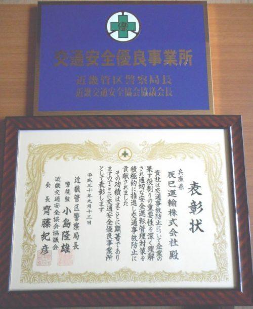 近畿交通栄誉章 交通安全優良事業所表彰を受ける。