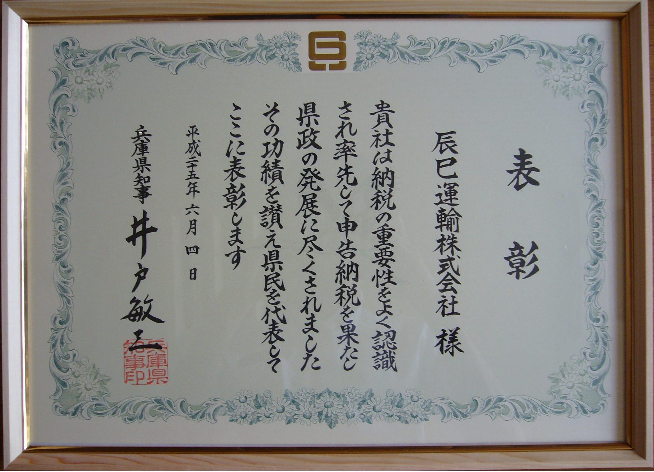 兵庫県知事より県納税功労者表彰を受ける。